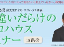 4/13(日)開催!無料プレゼントあり!「間違いだらけのエコハウスセミナー」のお知らせ
