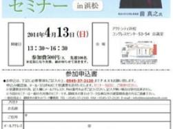 3月8(土)、9(日)初生町Y様邸完成見学会!!そして4月13日間違えだらけのエコハウスセミナー