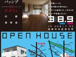 開催迫る!!3月8日(土)9日(日)初生町の家完成見学会