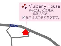 生活空間と来客スペースをハッキリ区別Mulberry House桑原建設の建築実績をご紹介!②