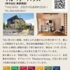 「SDGs工務店と共に造る持続可能な家づくり展」出展のお知らせ(8/24)