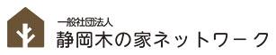 静岡県木の家ネットワーク